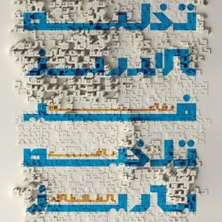 Naji El Mir, Takhlîs al-ibrîz fî talkhîs Bârîs [L'Or de Paris] de Rifâ'a al-Tahtâwî, 2015. Affiche, 84 x 120 cm.