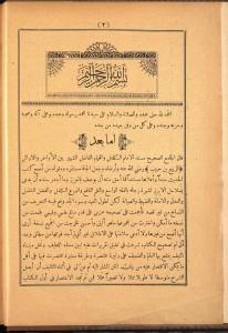 Le Caire, Maṭba'aẗ al-Azhār al-Bārūniyyaẗ , 1326 h. [1908]. Impression typographique. BIULO ARA.II.595.