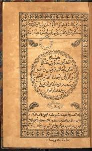 Bombay, 1309 h. [1891-92]. Impression lithographique. BULAC RES 8-5994.