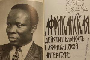 Африканская действительность в африканской литературе : этнолитературный очерк / Жакоб Оканза
