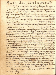 Manuscrit quechua: Quincenario deprecatorio a la santísima Virgen María de la Merced (1835) copie probable d'un manuscrit du XVIIème siècle - Collections de la BULAC (fonds quechua)