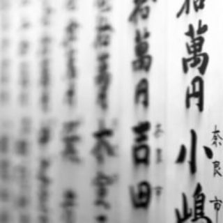 art_blur_calligraphy_depth_of_field_japanese_writing_pattern1-min